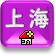 都市切り替えボタン上海
